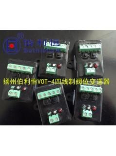 位置信号发射器VOT-4扬州伯利恒现货出售