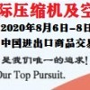 2020中国(广州)国际压缩机及空压机展览会
