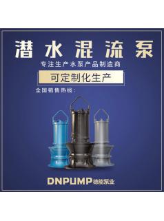 HQB潜水混流泵生产厂家