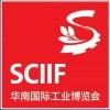 2020华南国际工业博览会工业自动化与机器人展