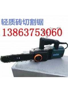 300型轻质砖切割锯 220V链条式切砖锯 小型切砖链锯