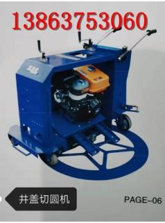 天德立井盖切圆机 井盖切割机 混泥土沥青路面切割机