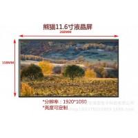博虎电子:手机投屏 广告显示 显示屏 11.6寸 液晶屏