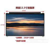 熊猫13.3寸厂家直销1920*1080FHD全视角