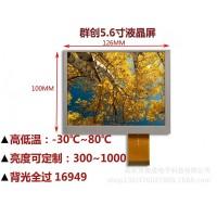 博虎电子:群创640*480工业显示屏LCD显示模组