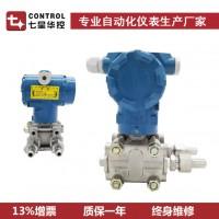 CYQ-3051DP差压变送器差压传感器差压控制器
