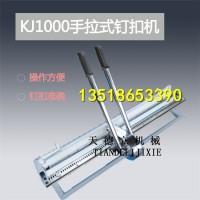 KJ1000手拉式钉扣机 强力皮带打扣机 输送带钉扣机