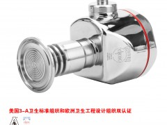 立格卫生型压力变送器
