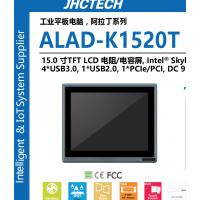 JHCTECH工业一体机ALAD-K1520T,防水防尘防震