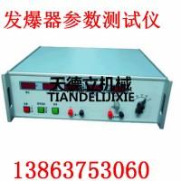 FCC-6发爆器参数测试仪产品介绍 煤矿专用测量器