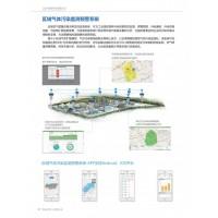 区域气体污染监测预警系统