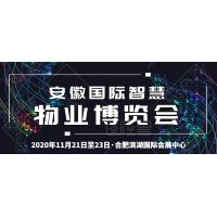 2020安徽智慧物业展招商全面启动