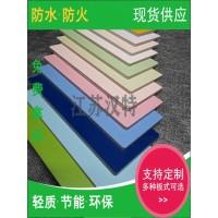 厂家直销阻燃护墙板 PVC包覆板 玻镁板 轻质环保