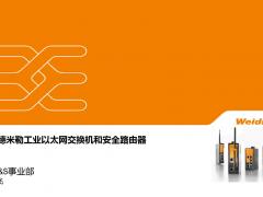 魏德米勒工业以太网交换机和安全路由器
