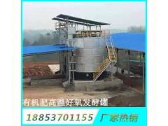 有机肥快速发酵罐特点及技术参数 小型发酵罐生产流程