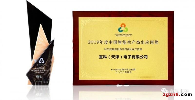 宜科荣获两项智能制造领域权威奖项