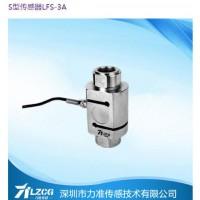 S型传感器LFS-3A