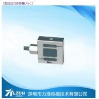 S型拉压力传感器LFS-13