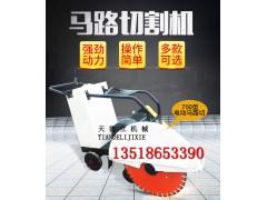 18型/27型/40型电动马路切割机 路面切缝机 切地机