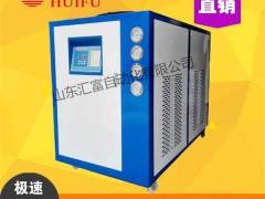 研磨机专用冷水机 研磨设备制冷机 山东汇富工业冷冻机