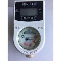 IC卡感应式智能水表(防水型专利)