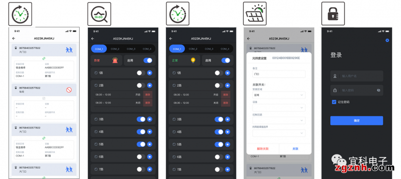 """Spider67 Mobile + IoT Hub平台,打通智慧照明的""""任督二脉"""""""