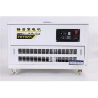 冷藏车用20kw静音汽油发电机