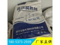 腐熟剂 生态有机肥料专用菌种、菌剂 有机肥腐熟剂