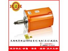 ABB机器人IRB6640电机 3HAC057542-005