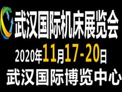 第九届武汉国际机床展