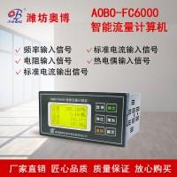 ABDT-FC6000智能流量积算仪4-20mA工况历史记录
