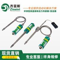 齐亚斯环保型高温熔体压力传感器PT170