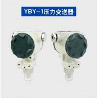 智能ABDT-YBY压力变送器应用广泛使用稳定