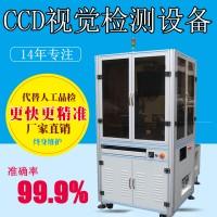 CCD机器视觉检测设备 外观尺寸缺陷自动化检测