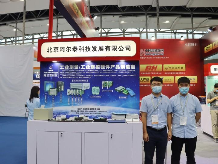 图说北京阿尔泰科技发展有限公司走进广州自动化展