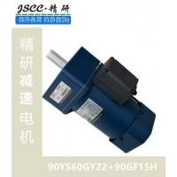 精研60W三相220V定速电机90YS60GY22