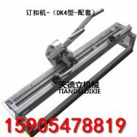 DGK4钉扣机 高强度皮带钉扣机