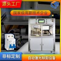 自动化生产线DZ47LE漏电断路器自动喷码激光标刻生产线