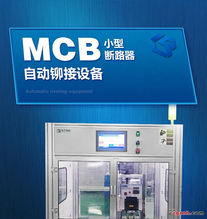MCB断路器自动铆接设备_06