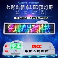 出租车LED单面车顶屏 出租车led带状态广告屏 车顶广告屏
