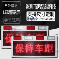 皮卡车led电子屏 皮卡车巡逻车工程车养护车LED电子屏