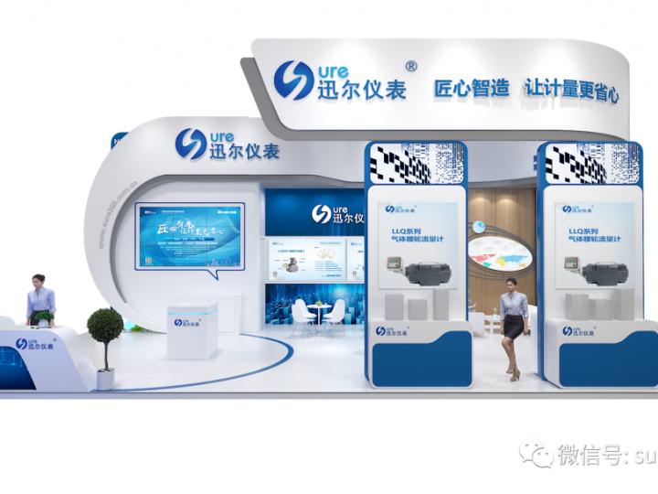 2020讯尔仪表走进(第23届)中国国际燃气、供热技术与设备展览会