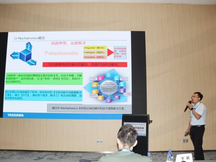 2020华南工博会工业互联网论坛机器人胡工业互联网解决方案