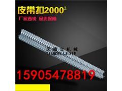 2000²连体式矿用皮带扣 输送带扣