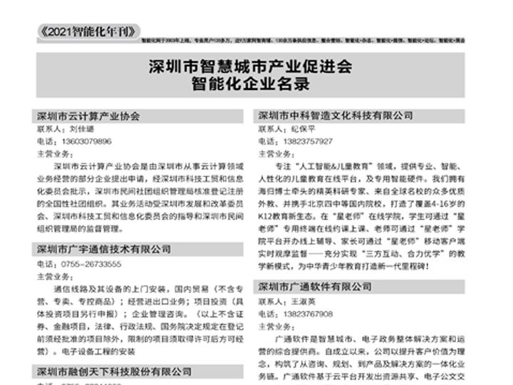 智慧城市产业促进会企业名录入刊《2021智能化年刊》