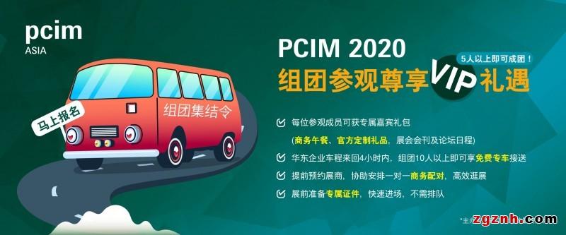 PCIM20 团体礼遇-02