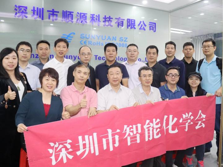 深圳市智能化学会2020年理事工作会议在顺源举行
