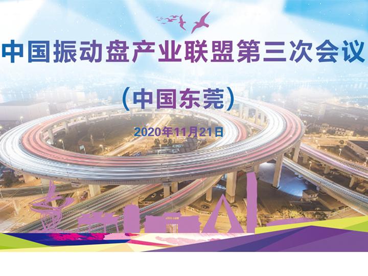 中国振动盘产业联盟第三次会议在东莞隆重召开