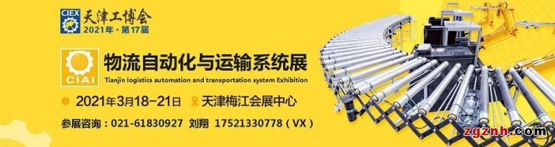 天津物流自动化展横幅