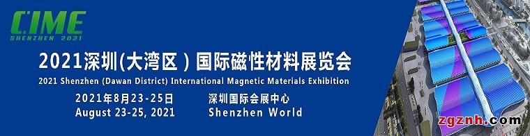 磁性材料展